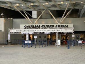 皇后杯バスケットボール選手権大会