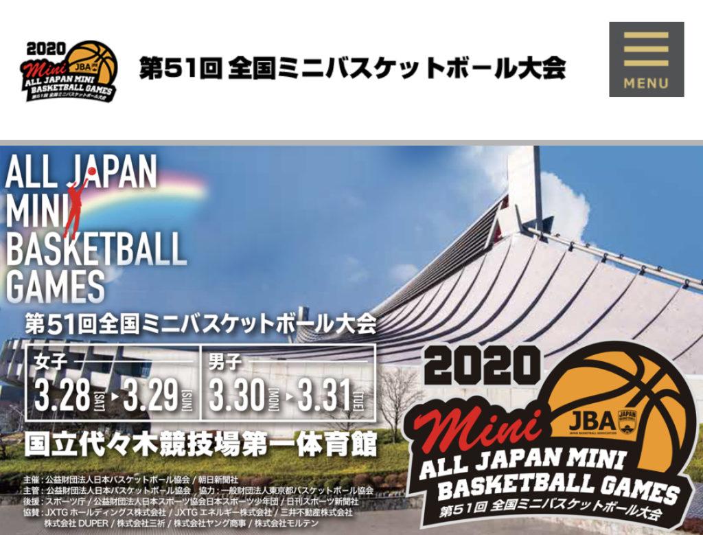 2020全国ミニバスケットボール大会