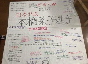 T-CAGERS本橋菜子