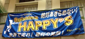 荻島ハッピーズ団旗