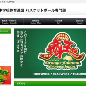 埼玉県中体連バスケットボール専門部