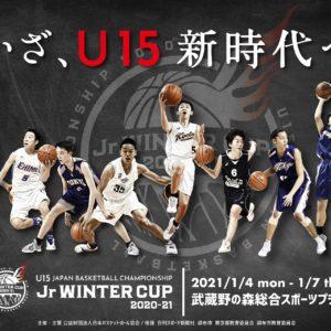 第一回全国U15バスケットボール選手権大会