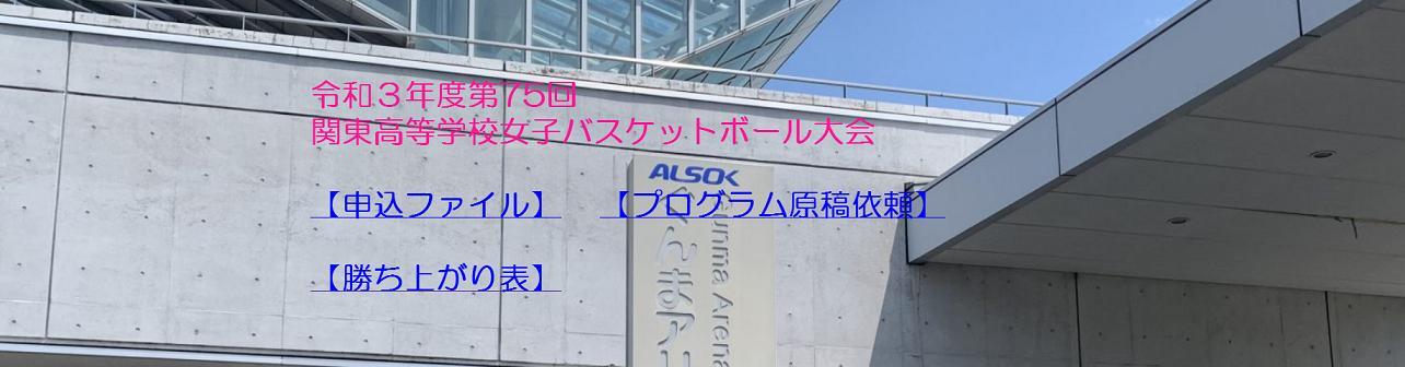 関東大会女子バスケットボール大大会