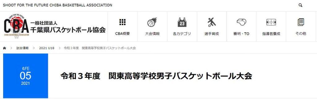 関東大会バスケ2021男子