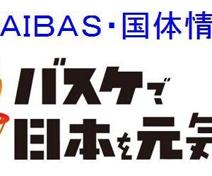令和元年度 関東高校バスケットボール大会 埼玉県予選会