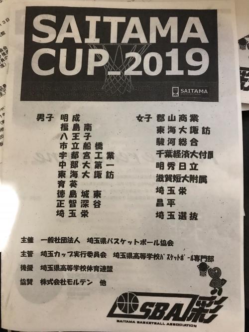 埼玉カップ2019