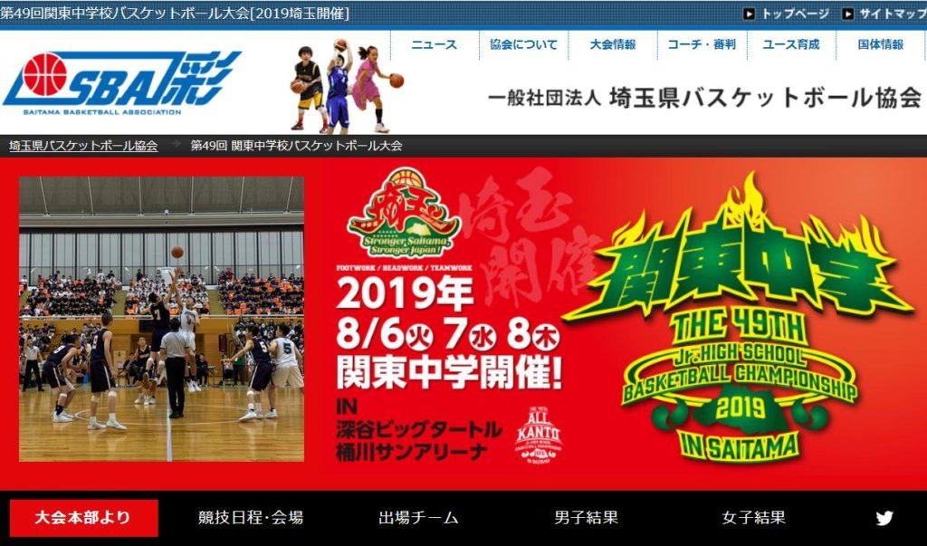 第49回関東中学バスケットボール大会