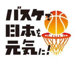 埼玉県バスケットボール大会情報