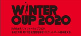 ウィンターカップ2020