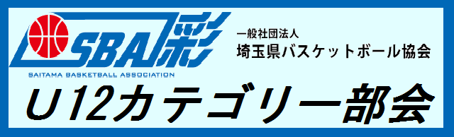 埼玉県U12ミニバス部会