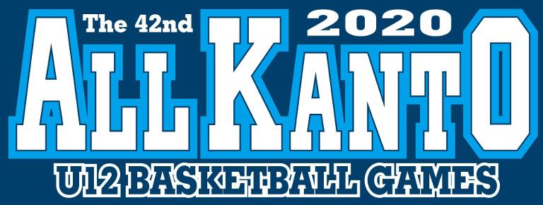 2020年度第42回関東バスケットボール大会