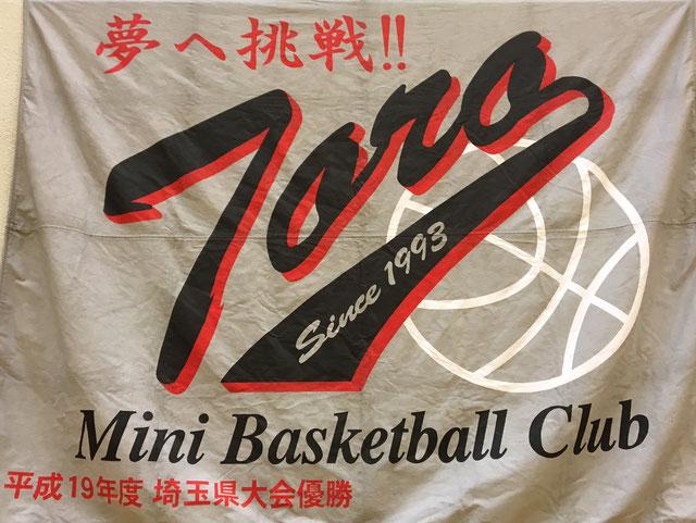 土呂ミニバス女子バスケットボールクラブ