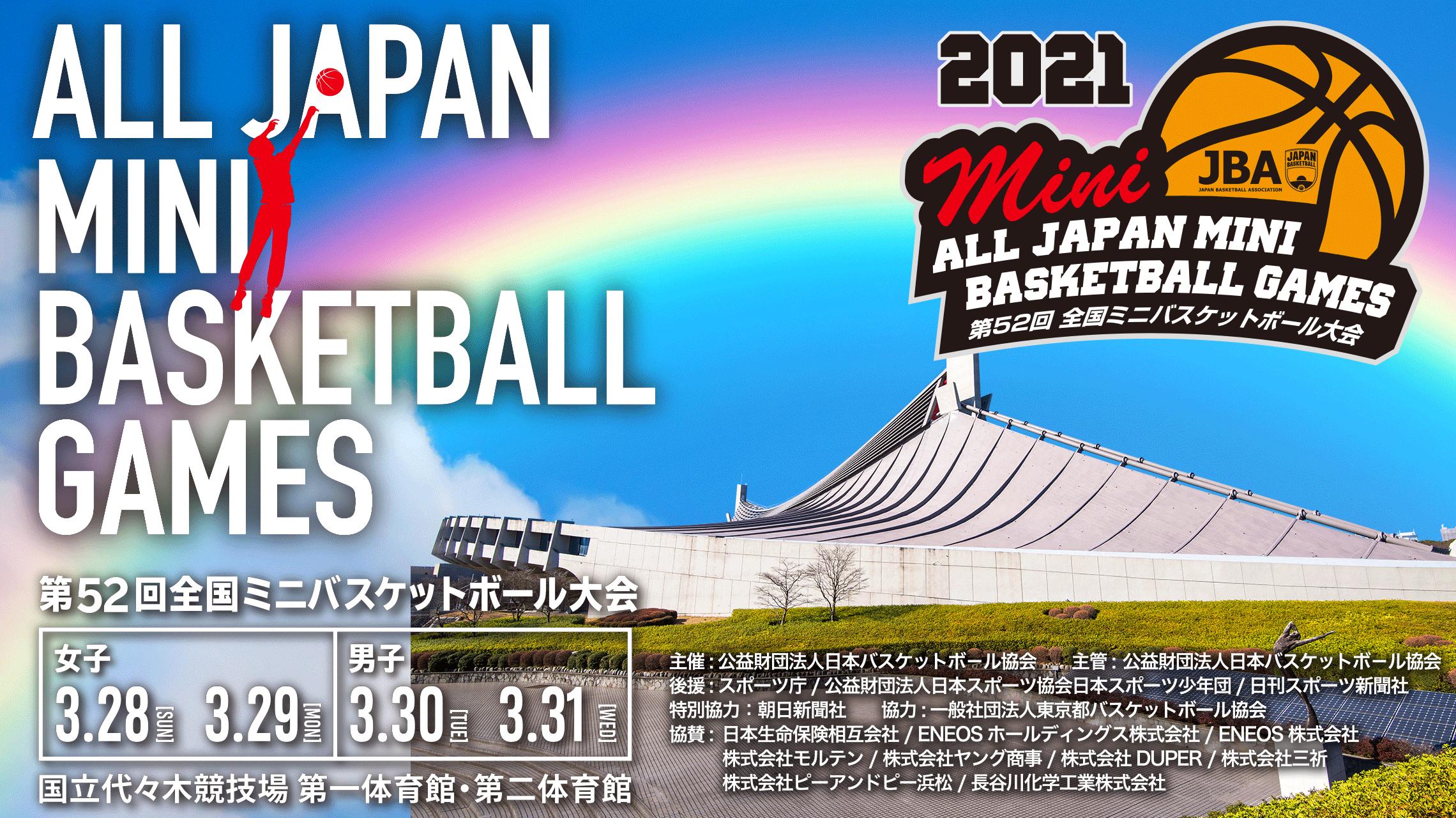 第52回全国ミニバスケットボール大会